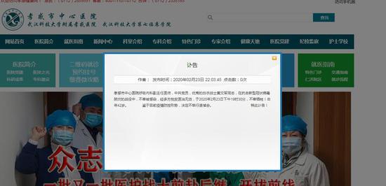 湖北孝感中心医院呼吸内科黄文军医生感染新冠肺炎去世图片