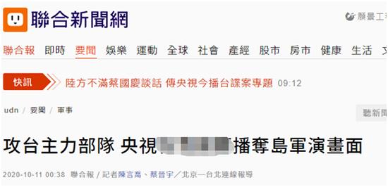 """台湾""""团结消息网""""报道截图"""