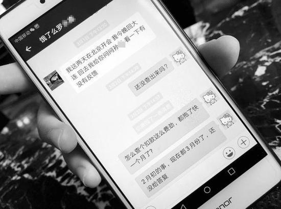 赵女士与罗某微信聊天记录。
