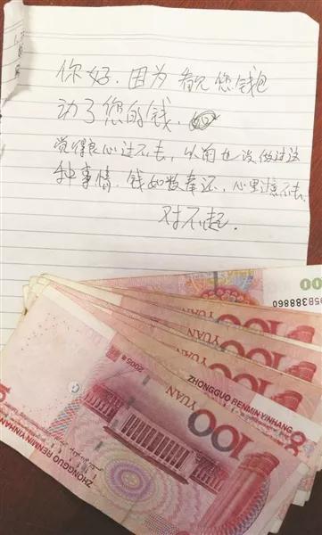 △男子留下的纸条和钱。