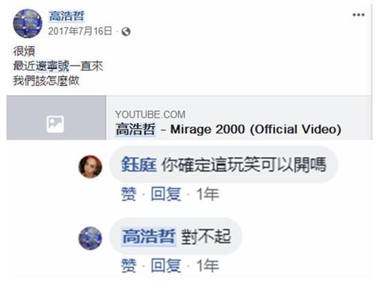 """时隔一年,高浩哲的""""幻影2000""""在大陆被""""击落""""。"""