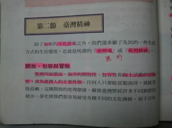 《认识台湾》(社会篇)内文3