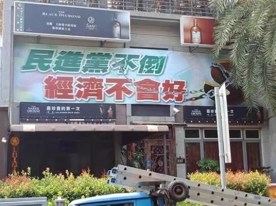 """高雄知名餐厅""""雅宴招待会馆""""门口挂上""""民进党不倒 经济不会好""""海报。(图片来源:台湾""""中时电子报"""")"""