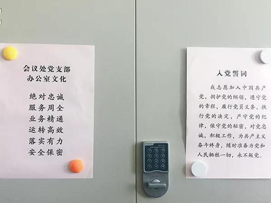 会议处在每个房间都张贴了24字办公室文化和入党誓词