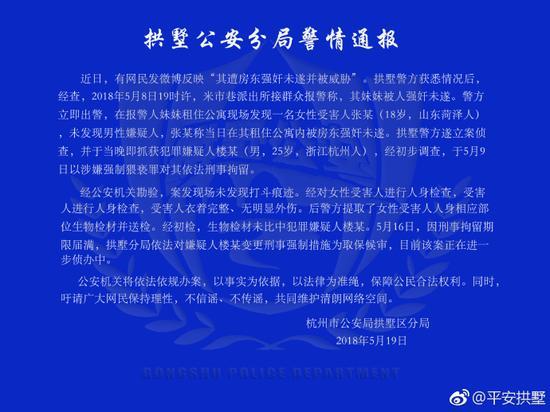 来源:浙江省杭州市公安局拱墅区分局官方微博