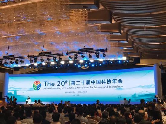 第二十届中国科协年会在杭州