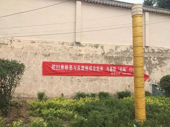 临猗县扫黑除恶的标语。新京报记者王瑞锋 摄