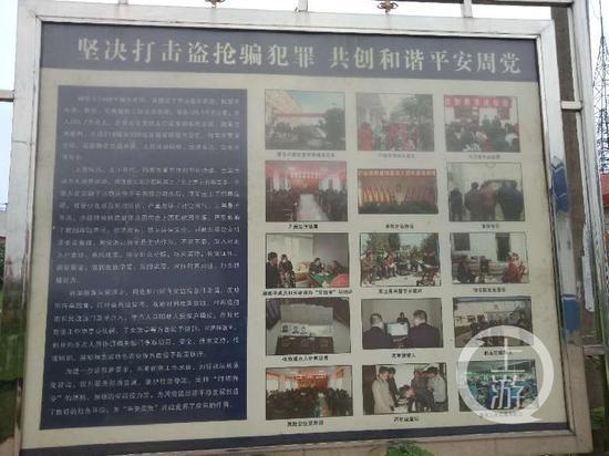 """罗山县周党镇派出所门口的宣传栏上说""""飞天大盗""""最先从周党走出。摄影/记者牛泰"""