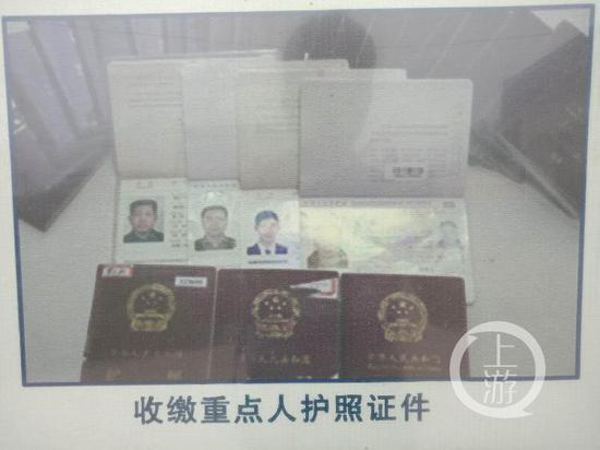 警方收缴的重点人员护照。翻拍/记者牛泰