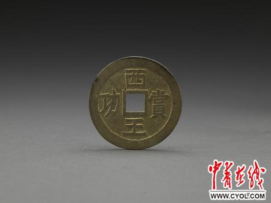 """""""西王赏功""""钱"""