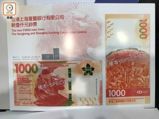 ▲香港上海汇丰银行将发行的港元新钞样式