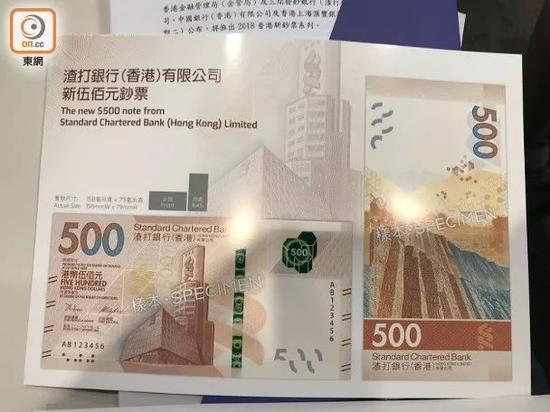 ▲渣打香港将发行的港元新钞样式