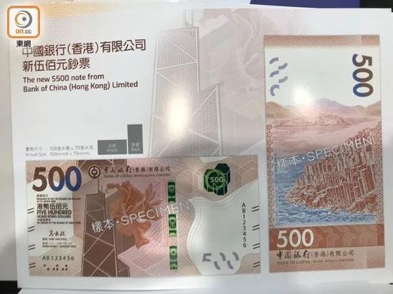 ▲中银香港将发行的港元新钞样式