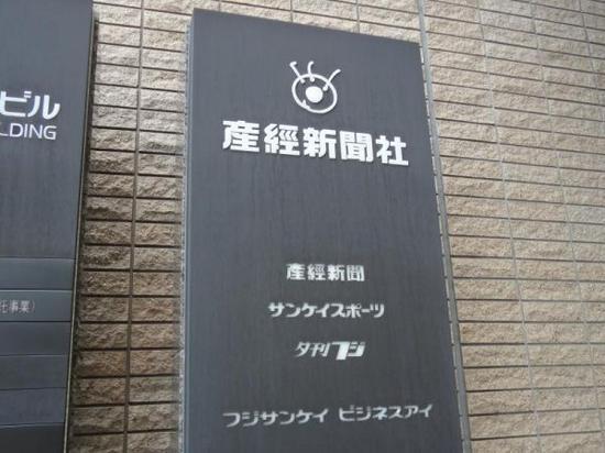 日本产经新闻社大阪本社