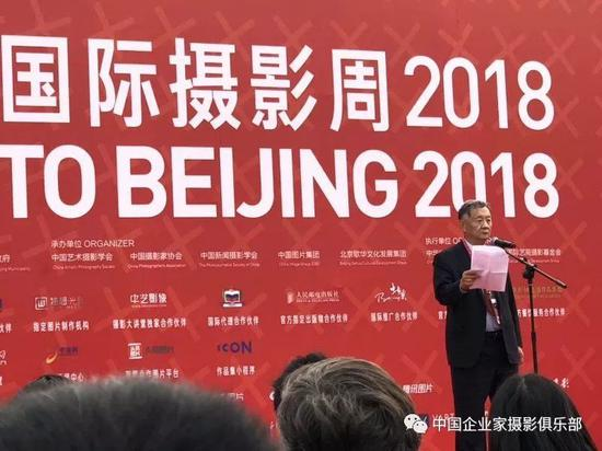 中国艺术摄影学会主席杨元惺开幕式致辞。