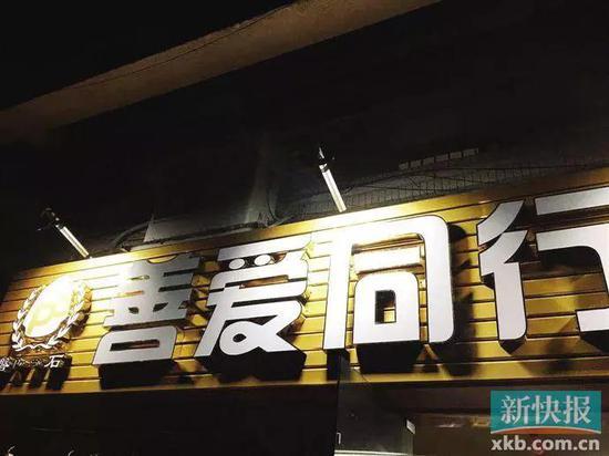 """■门店招牌写着""""善爱同行养生馆"""",工作人员表示是权健养生馆。"""