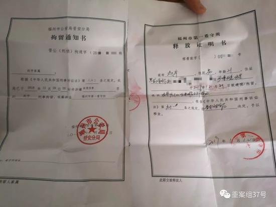 ▲赵宇家属提供的通知书和证明书.