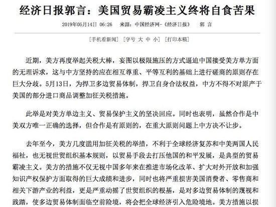 中国经济网截图