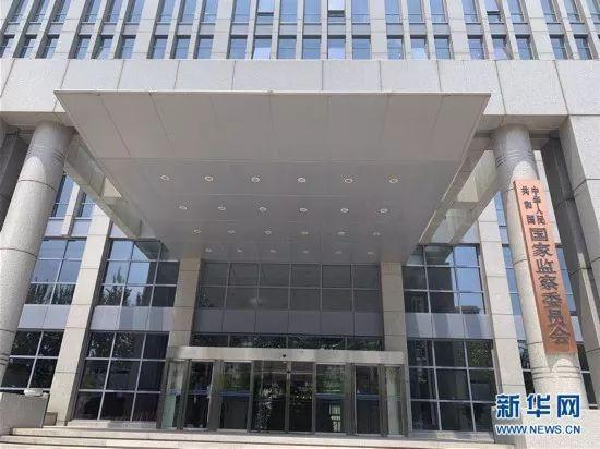 这是7月5日拍摄的中华人民共和国国家监察委员会外景。 新华社发