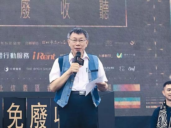 柯文哲,蔡英文,2020年台湾地区领导人选举