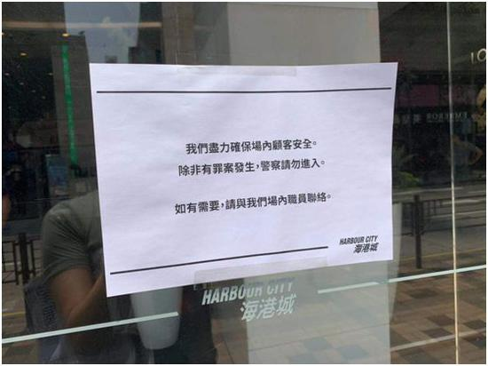 "<b>国旗没护好还""警察勿进"" 香港海港城给了个解释|香港</b>"