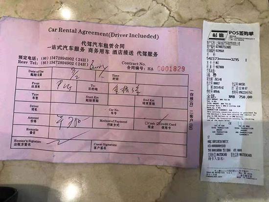 当事搭客破费750元车资票据。上海市交通委法律总队图