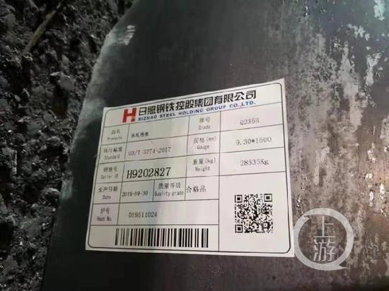 ▲疑似无锡塌桥现场钢材照片,标签显示为日照钢铁控股集团有限公司的钢扎卷板,每匝重量为28535千克。图片来自网络