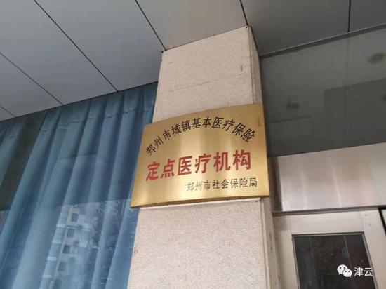 涉案医院曾是城镇医保定点单位
