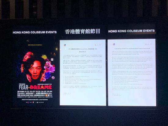 红馆外张贴的陈奕迅演唱会取消通知。