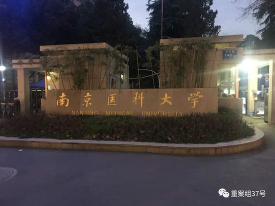▲原南京医学院。新京报记者 卢通 摄