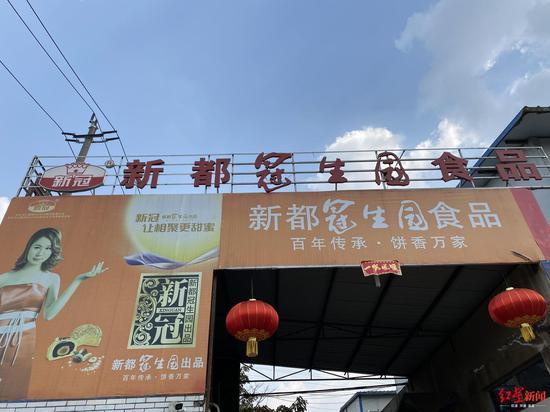 新都冠生园侵犯商标权 被判赔上海冠生园五十万