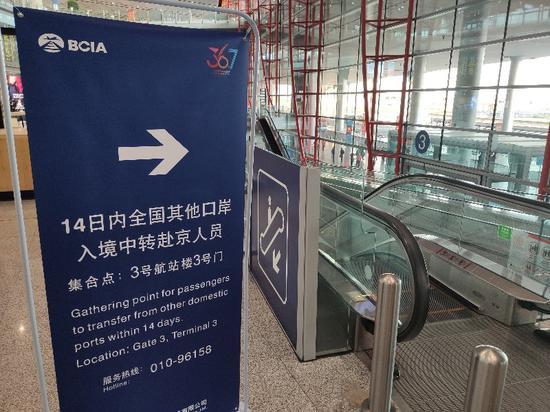 """首都机场设""""14日内全国其他口岸入境中转赴京人员集合点""""图片"""