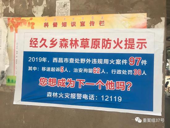 ▲在马鞍山村,到处可见防火提示。新京报记者 王昱倩 摄