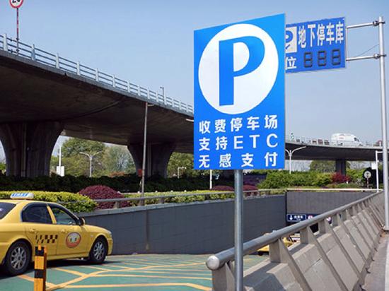 2020年4月15日,南京火车站地下停车场入口处,全通道ETC停车场