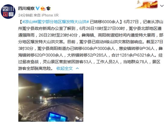 四川冕宁爆发特大山洪已转移6千余人,当地启动二级山洪灾害防御响应图片