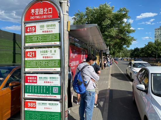 摩天注册:公交站名让人摸不着头摩天注册脑北京公图片