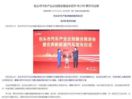 青岛市原市长孟凡利正式履新,已出任内蒙古自治区党委常委、包头市委书记图片