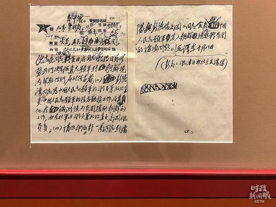△1950年10月8日,毛主席致电金日成,见告中国当局决议发兵援朝。(总台央视记者许永松拍摄)