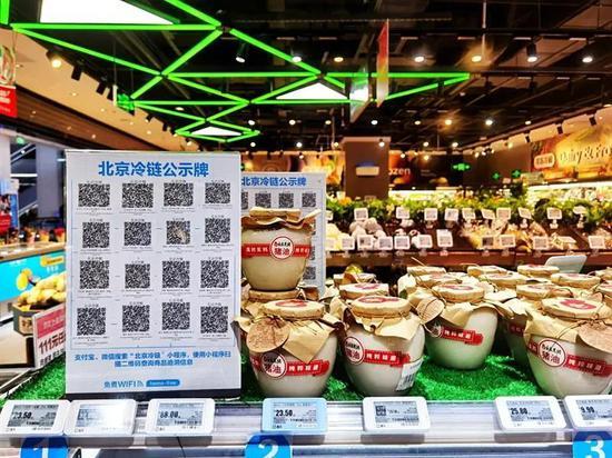 △北京市商超内的冷链公示牌