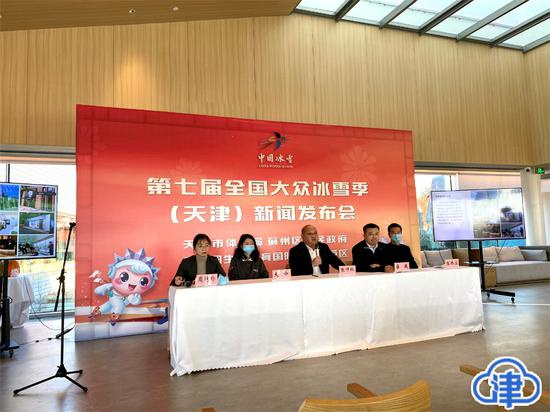 第七届全国大众冰雪季(天津)启动 11项赛事活动助力冬奥图片