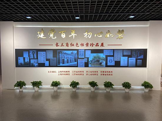 长三角联合推出红色档案珍品展,超半数展品首次在上海公开