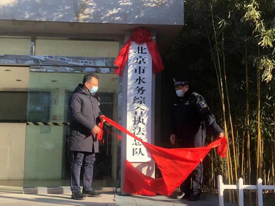 北京市水务综合执法总队成立!未来将建举报奖励制度图片