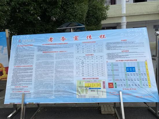 图为武汉黄陂七中高考考点的考务宣传展板。