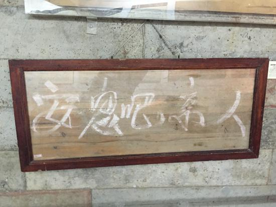 """写着""""安息吧,亲人""""的木板"""