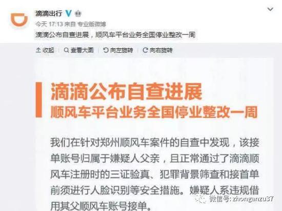 ▲5月11日下午,滴滴宣称顺风车平台业务全国停业整改一周。 滴滴出行微博截图