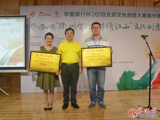 梅主任为衢州赛区承办方及建设银行江山支行授牌。