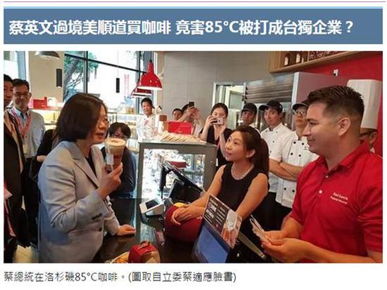 《中国时报》网站截图