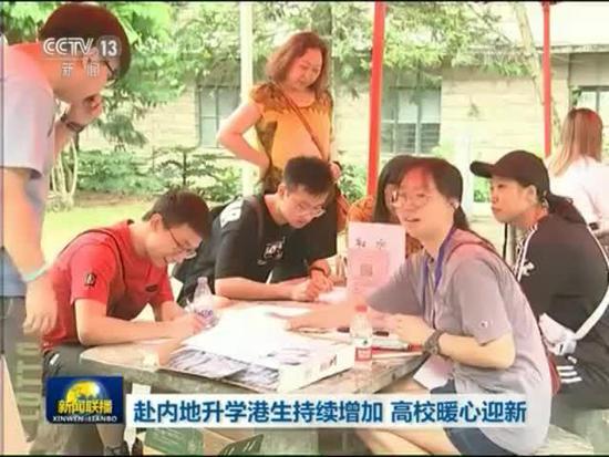 开学季1.57万港生赴内地学习 高校暖心迎新