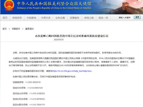 中国驻美使馆连发3条重要通知!