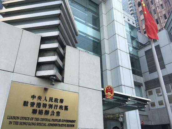 香港中联办:欢迎先遣队员到港 中央和祖国人民是香港最坚强后盾
